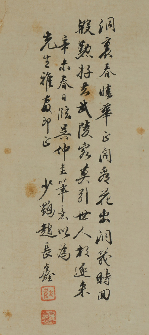 Lot 557: Chinese Colored Ink on Paper Scroll