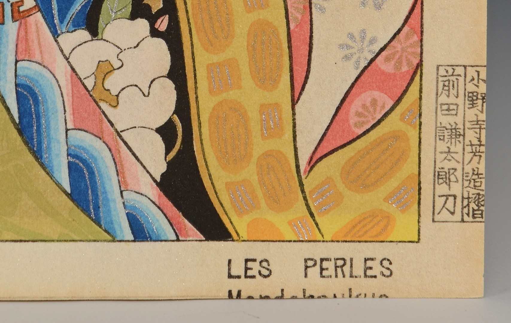 Lot 3832401: Paul Jacoulet woodblock, Les Perles