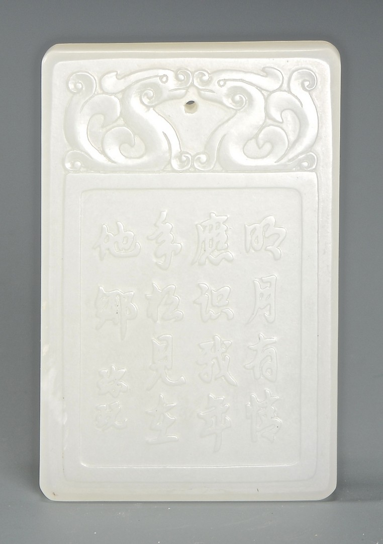 Lot 381: Chinese White Jade Carved Pendant