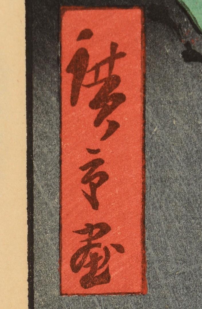Lot 714: Hiroshige Plum Estate & Saruwaka Woodblocks