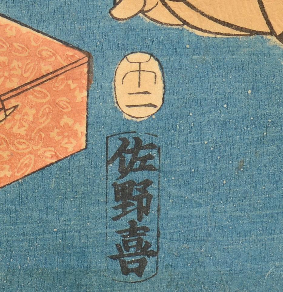 Lot 870: Six Japanese Woodblocks