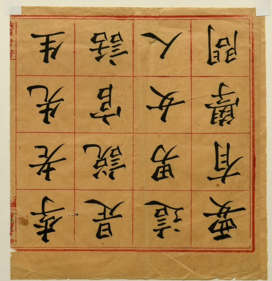 Lot 758: Peking 1912 Archive in 2 lacquer boxes, plus paint