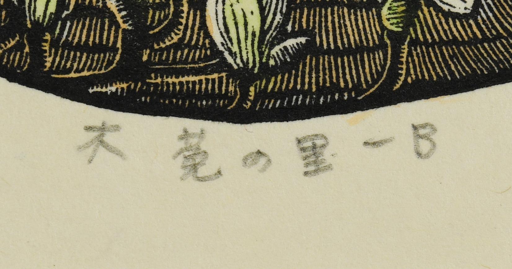 Lot 68: 2 Japanese Woodblock Prints, Koho Ouchi