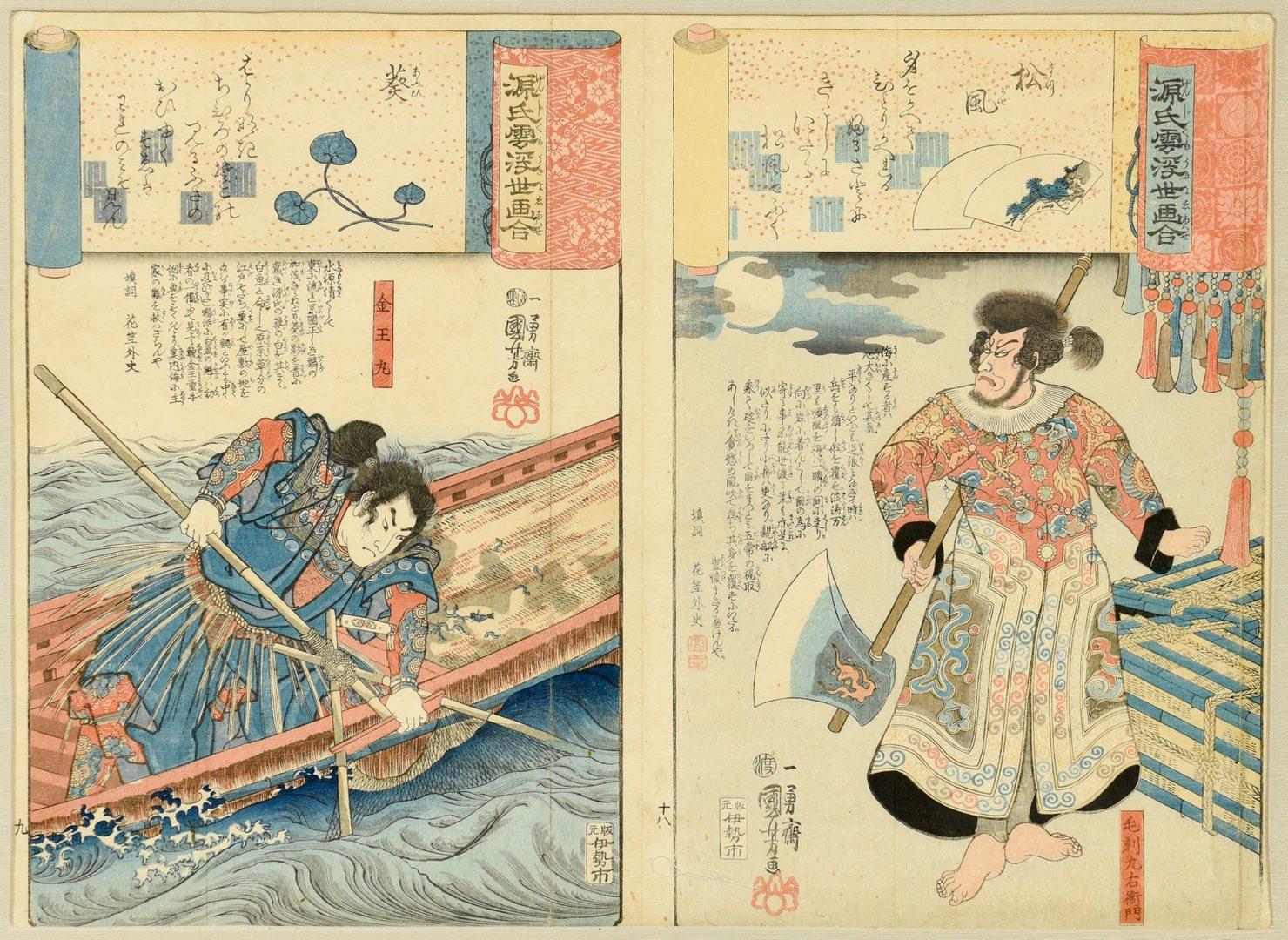 Lot 333: 2 Kuniyoshi Utagawa Woodblocks