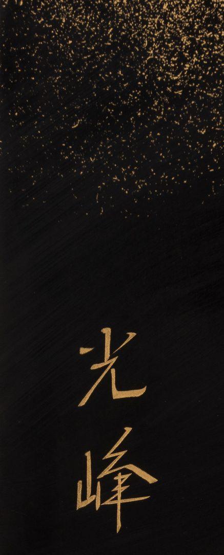 Lot 371: Japanese Maki-e Lacquer Panel with Carp