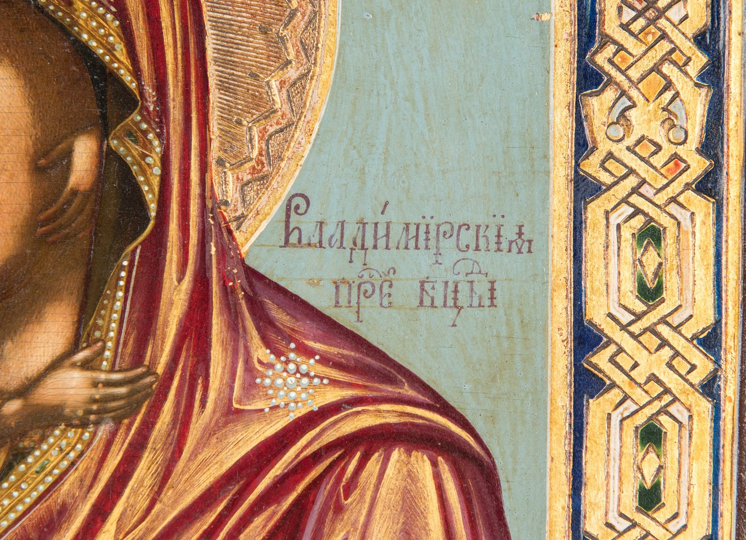 Lot 81: Russian Icon, Virgin Mary and Child