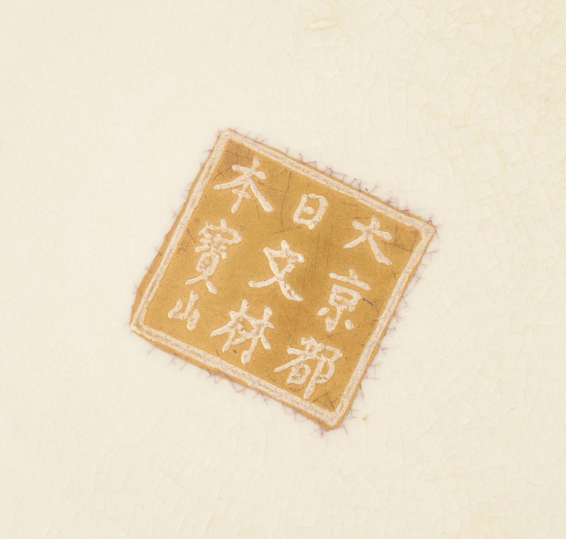 """Lot 18: Large Japanese Satsuma Gosu Blue 18"""" Charger"""