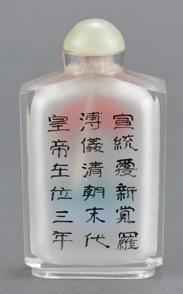 Lot 391: 3 Chinese Glass Snuff Bottles, 20th century