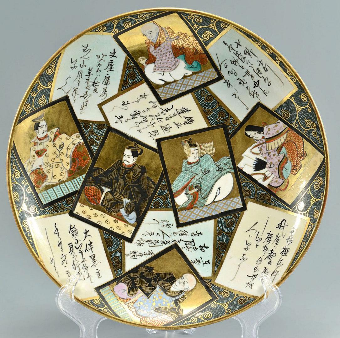 Lot 236: Signed Japanese Porcelain Kutani Charger