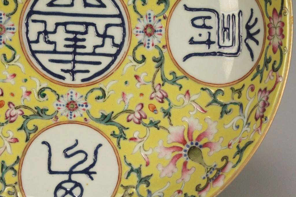 Lot 266: Chinese Famille Rose Porcelain Bowl