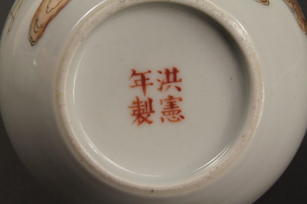 Lot 21: Pair of Famille Rose Republic Vases, Hung-hsien Mark