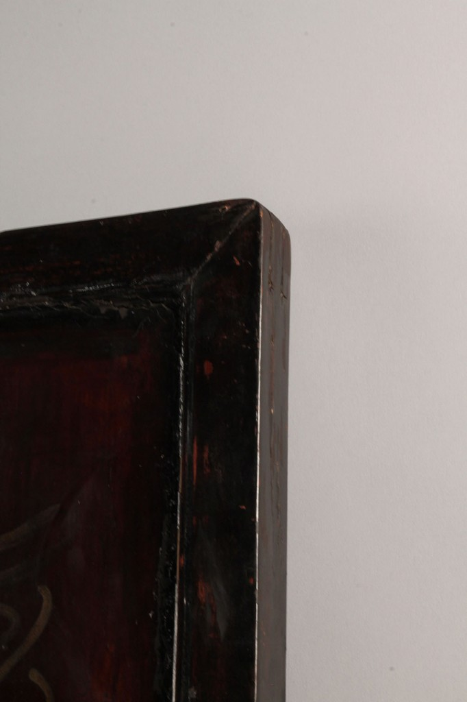 Lot 265: Chinese Hardstone Four Panel Screen