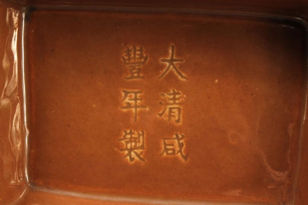Lot 26: Chinese Oxblood Flambe Vase, Hu form, Xianfeng mark