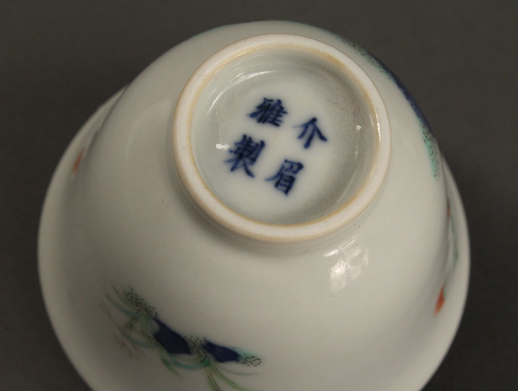 Lot 29: Pair of Chinese Wucai Wine Cups