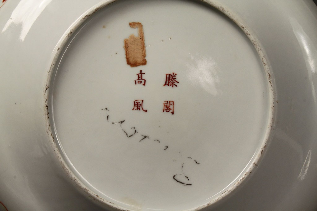 Lot 427: Chinese plate and vase, Republic