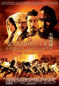 Warriors of Heaven & Earth
