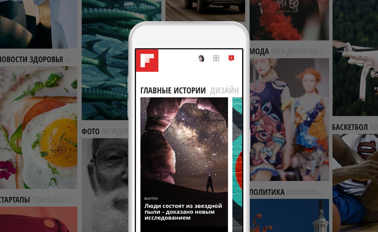 Новая версия Flipboard строится вокруг ваших интересов