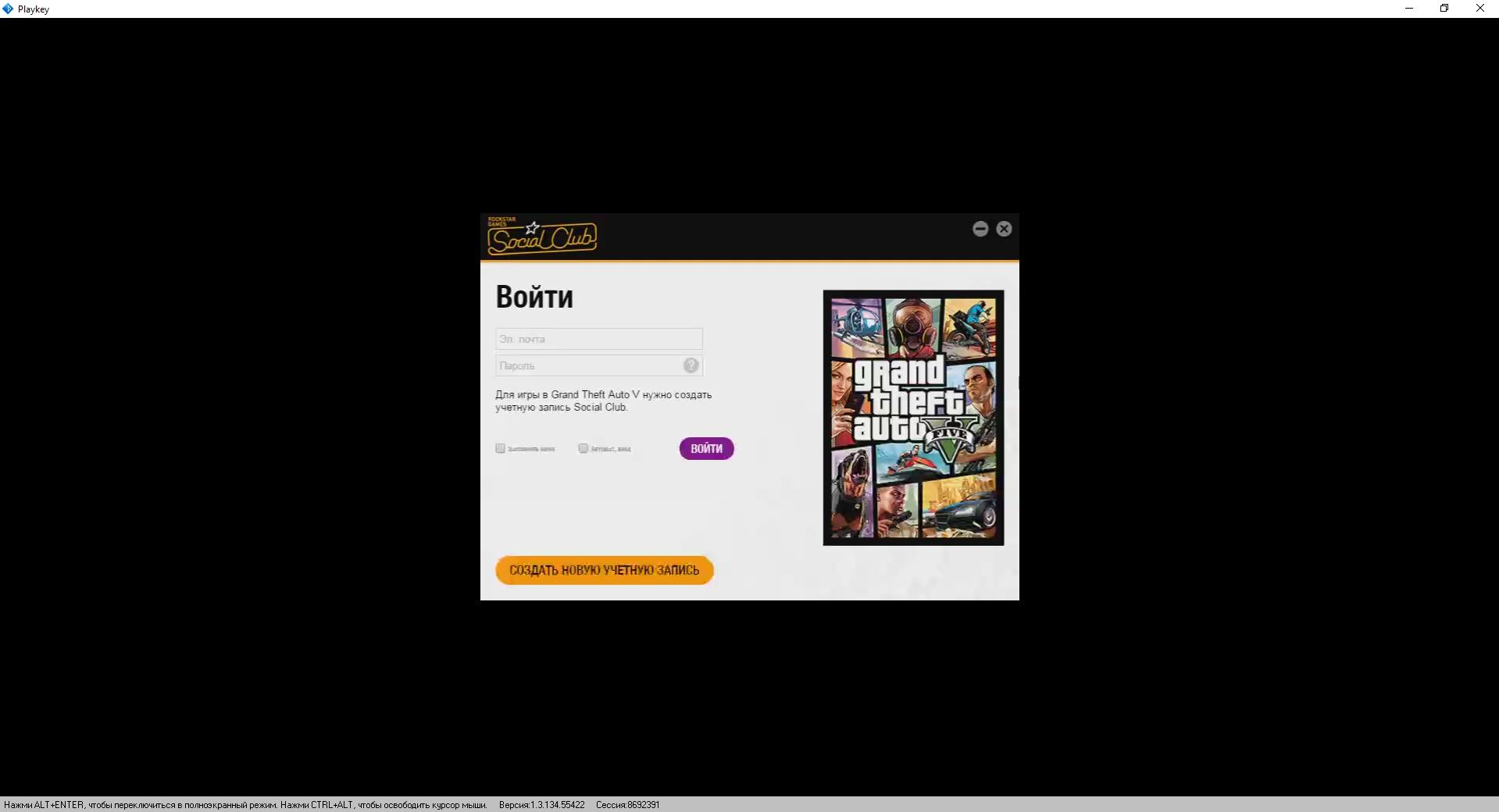 Как создать учётную запись в Steam, Uplay или Battle net