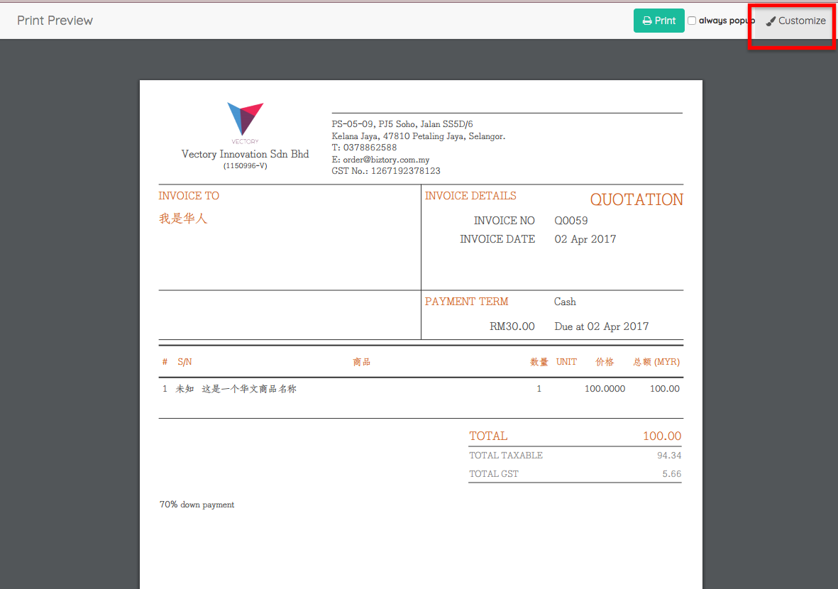 how to add footer note in my invoice biztory