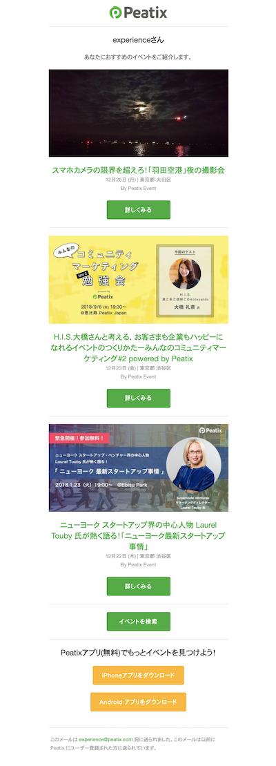 new_event_reccomandation_mail_191210