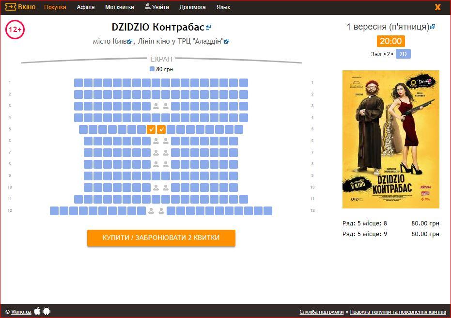 купить билеты онлайн кинотеатр харьков