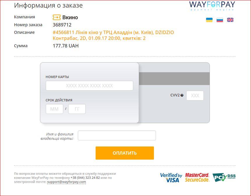 Оплатить билет в кино по брони театр русский балет москва афиша