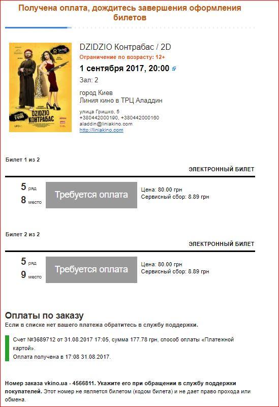 Как оформить билет в кино алтайский театр музкомедии афиша