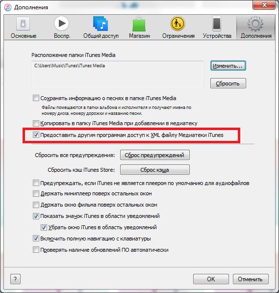 iTunes выбор доступа программ к медиатеке