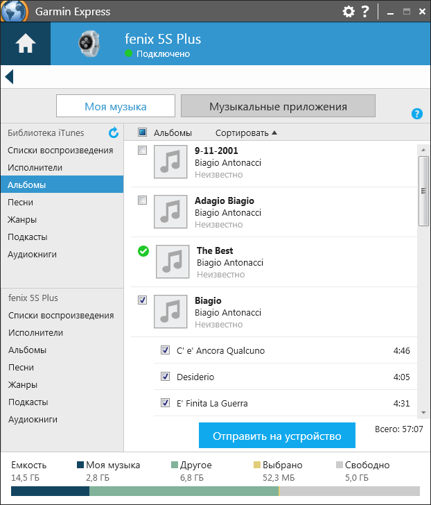 Garmin Express медиатека и сопряжение с iTunes