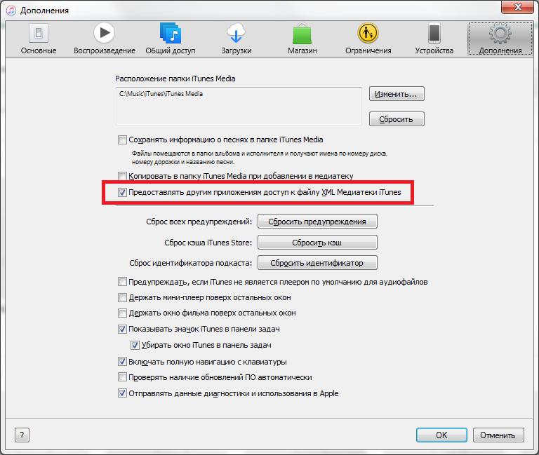 Настройки iTunes библиотеки общего доступа