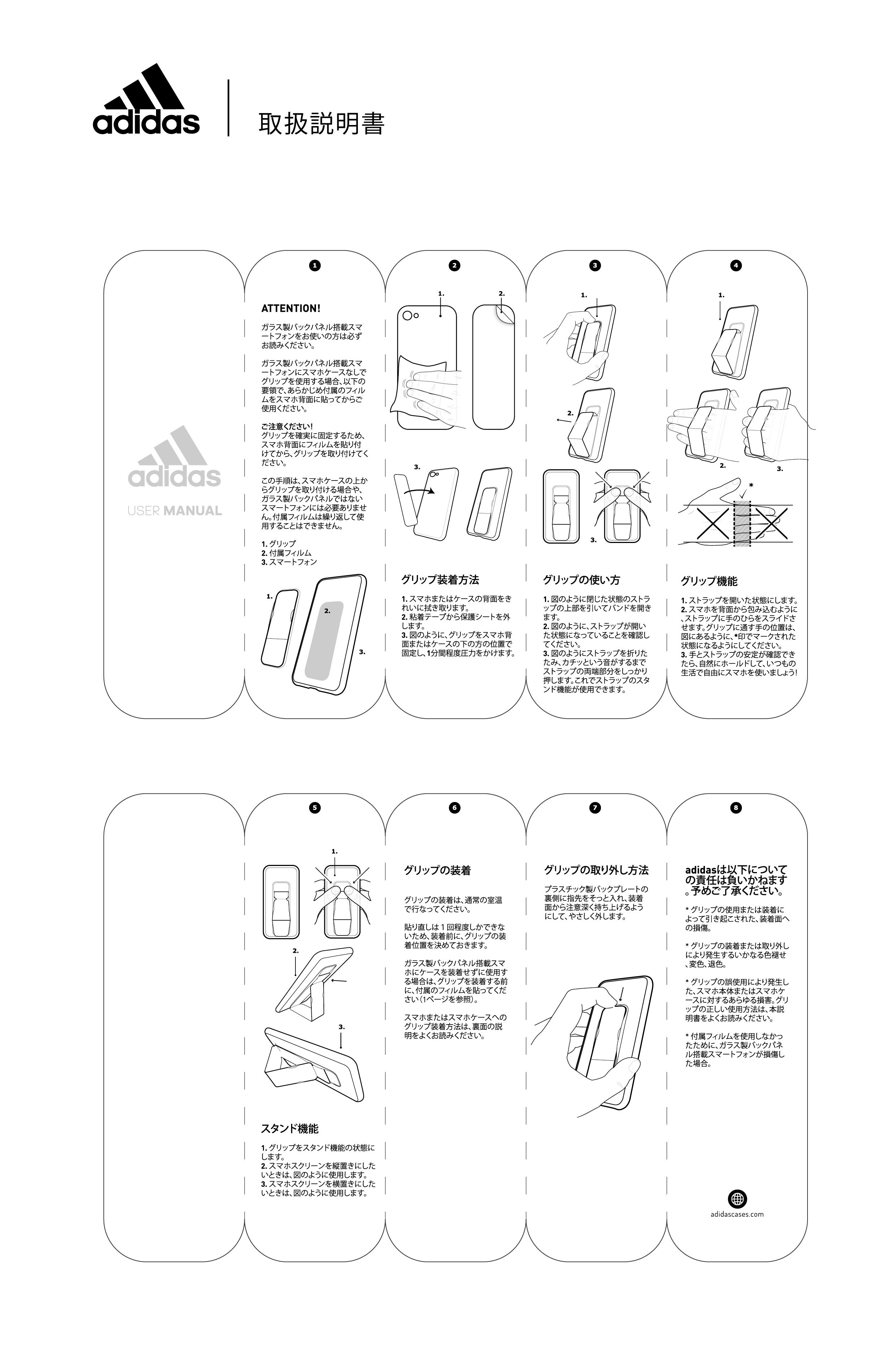 cordura marca borgoña  Manual Universal Grip adidas - Japanese : Help Center - adidascases.com -  Telecom Lifestyle Fashion