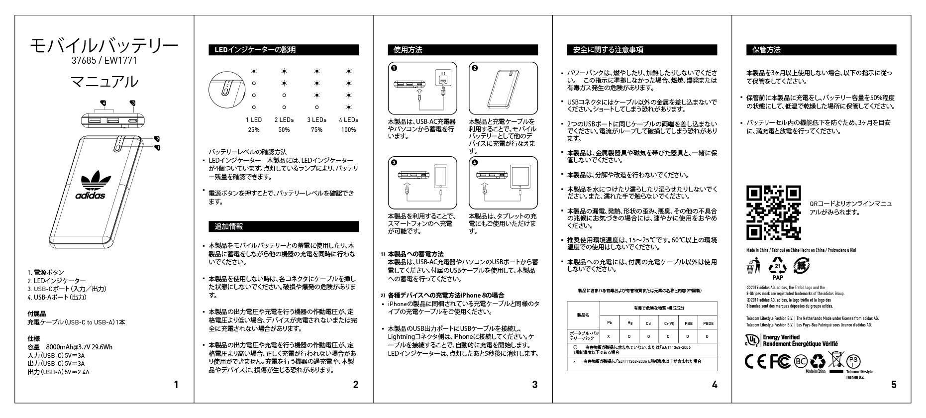 distancia telegrama Joya  adidas Powerbank Manual - JP : Help Center - adidascases.com - Telecom  Lifestyle Fashion