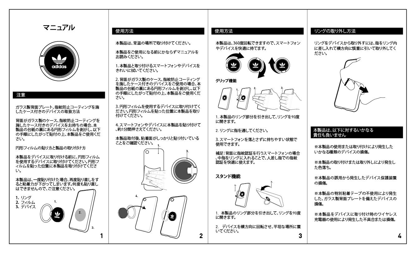 Pensionista A merced de un millón  adidas Ring Manual - JP : Help Center - adidascases.com - Telecom Lifestyle  Fashion