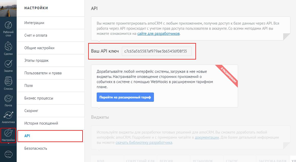 API-Conf-API