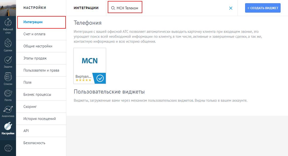API-Integration-Search