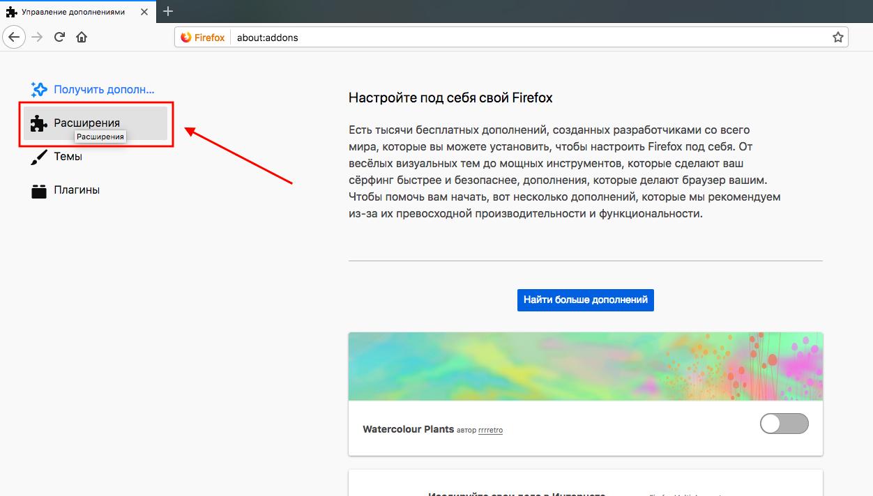 Как включить VPN в браузере Mozilla Firefox : Продвижение в