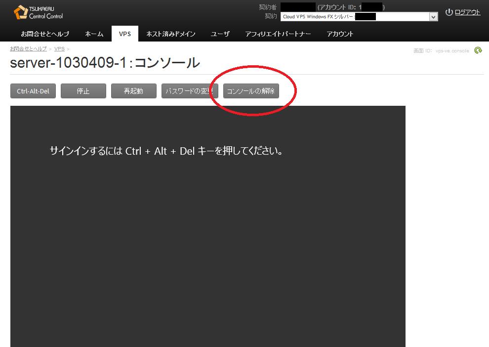 Console_03