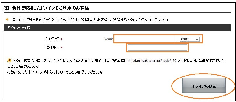 https://www.tsukaeru.net/support/files/2015/10/%e7%a7%bb%e7%ae%a1store.jpg