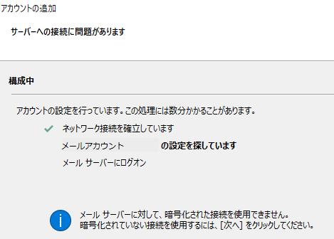 て され できません を 使用 に 暗号 接続 対し メール 化 た サーバー
