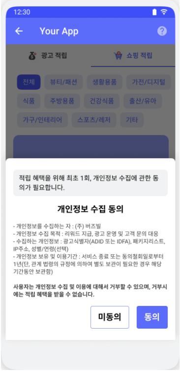 BuzzAd 개인정보 수집 동의 화면