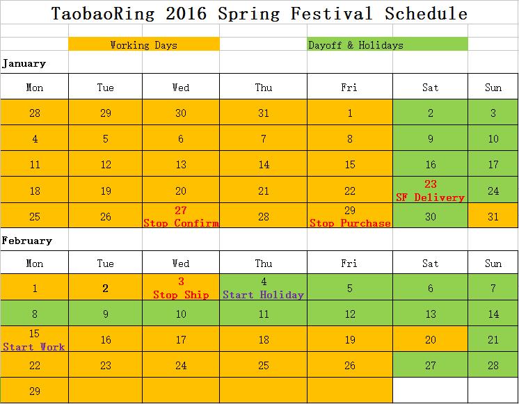 Taobaoring 2016 Spring Festival Schedule