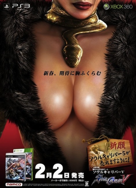 Soul Calibur V Boobs