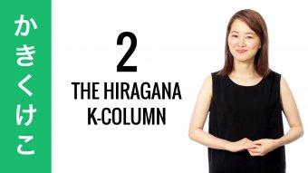The Hiragana K Column - JapanesePod101
