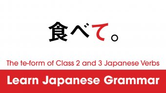 Absolute Beginner #22 - The -Te Form of Class 2 and 3 Japanese ...