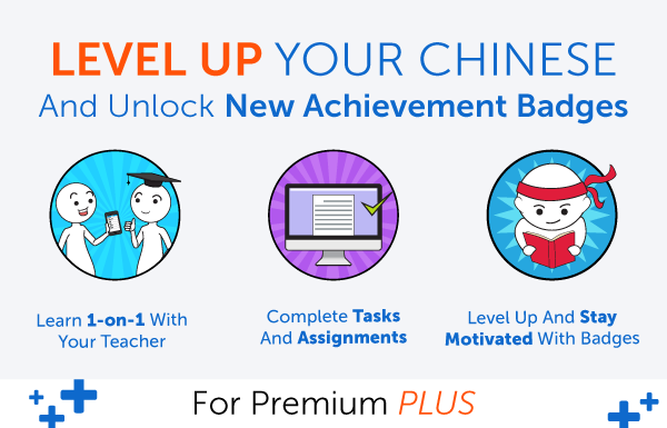 New Feature! Level Up Your Chinese and Earn Badges with 1-on-1 Learning