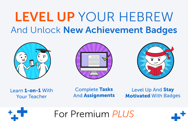 New Feature! Level Up Your Hebrew and Earn Badges with 1-on-1 Learning