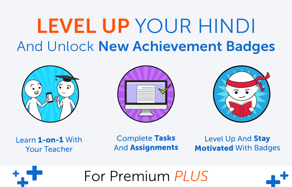 New Feature! Level Up Your Hindi and Earn Badges with 1-on-1 Learning