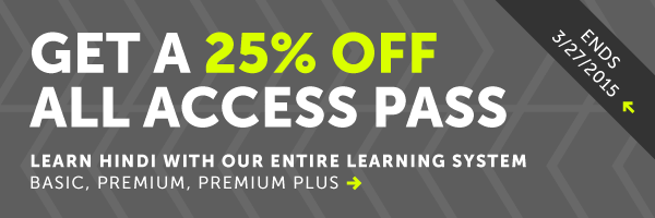 Get your 25% OFF All-Access Pass at HindiPod101