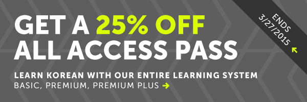 Get your 25% OFF All-Access Pass at KoreanClass101