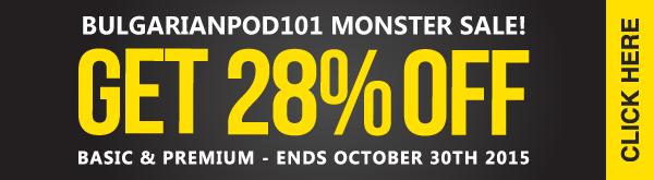 Get 28% OFF!